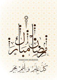 صور رمضان 2021 بطاقات تهنئة لشهر رمضان المبارك Ramadan Ramadan Images Eid Mubarak Banner