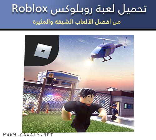 تنزيل لعبة روبلكيس Roblox اخر تحديث مجانا للأندرويد والأيفون 2020 Roblox
