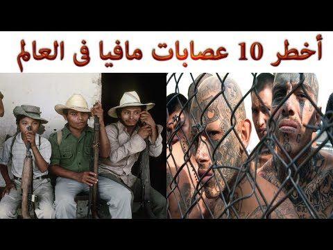 عصابات من اخطر 10 عصابات فى التاريخ Dangerous Gang