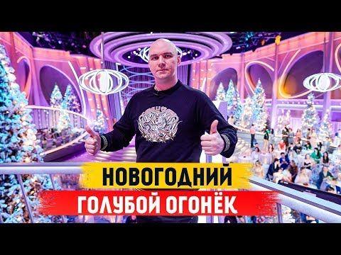 Novyj God 2020 Novogodnij Goluboj Ogonyok Na Telekanale Rossiya 1 Youtube V 2020 G Novyj God Serialy Rossiya