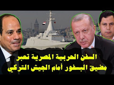 السفن الحربية المصرية تعبر مضيق البسفور أمام الجيش التركي Youtube Movie Posters Movies Poster