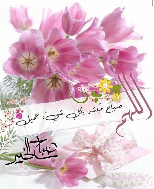 اللهم صباح مبشر In 2021 Good Morning Beautiful Flowers Beautiful Morning Messages Good Morning Flowers