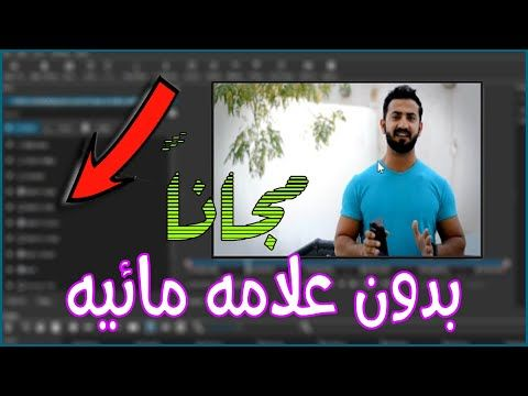 أفضل برنامج مونتاج للكمبيوتر مجانا بدون علامه مائيه Youtube Learning Tablet Electronic Products