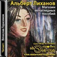 Аудиокнига Магазин ненаглядных пособий Альберт Лиханов