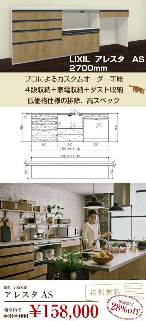 楽天市場 リクシル キッチン 収納 アレスタ 270cm 家電収納 食器棚