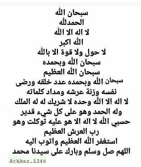 Instagram Post By أذكار Jan 24 2019 At 9 34pm Utc Instagram Posts Instagram Alhamdulillah