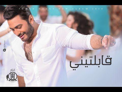 Tamer Hosny Abelteny تامر حسني قابلتيني Youtube Beautiful Islamic Quotes Wallpaper Quotes Music