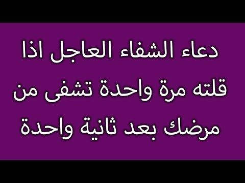 دعاء الشفاء العاجل اذا قلته مرة واحدة تشفى من مرضك بعد ثانية واحدة سبحان الله Youtube Islam Prayers Quran