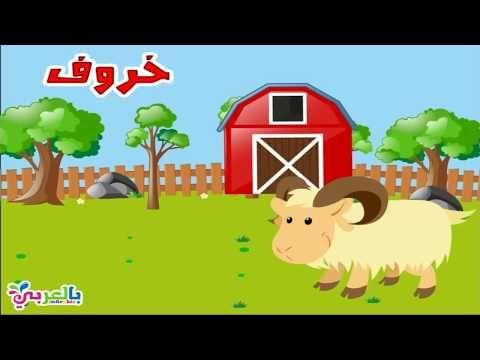 رسومات حيوانات للتلوين للاطفال للطباعة Pdf وحدة الحيونات بالعربي نتعلم In 2021