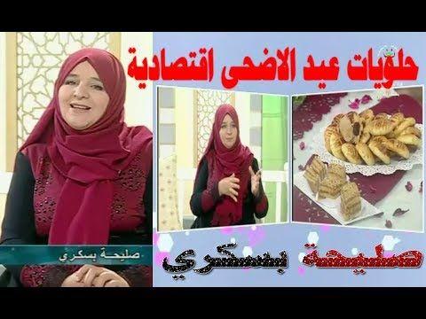 حلويات عيد الاضحى اقتصادية برنامج مطبخي السيدة صليحة بسكري Youtube Fashion