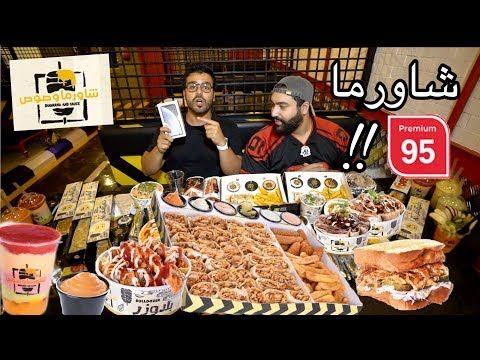 منيو كامل من أغرب مطعم شاورما شاورما تريلا و تاكسي Shawarma New Level At Mecca Youtube Premium