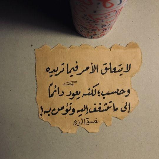 T H U N A Y A N Cool Words Arabic Love Quotes Arabic Quotes