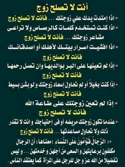 انت لا تصلح زوج Words Arabic Quotes Lalic