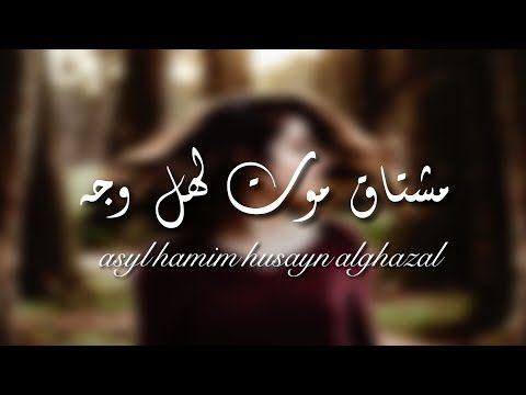 اتمنى اضمك بالقلب مشتاق موت لهل وجه اصيل هميم حسين الغزال Youtube Music Videos Youtube Music