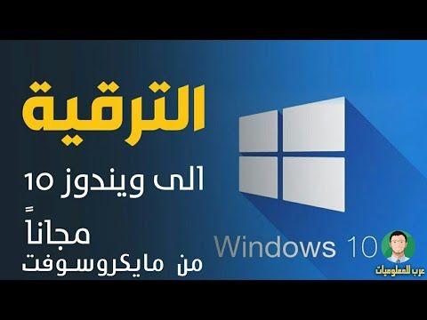 كيفية ترقية ويندوز 7 الى 10 عبر أداة مجانية من مايكروسوفت Microsoft دون خسارة ملفاتك Windows 10 Windows Tech Company Logos