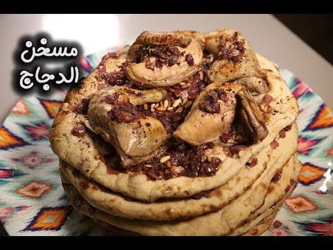 مسخن الدجاج على الطريقة الأصلية بالفيديو قدمي على سفرتك أطيب أكلات المطبخ الفلسطيني شاهدي الفيديو وتعلمي طريقة المسخن على الطريقة ا Food Breakfast Desserts