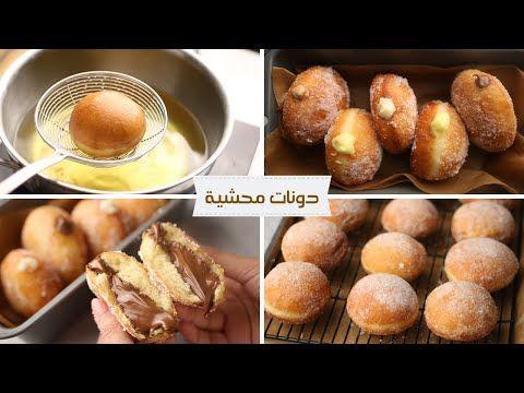 دونتس قطنية بحشوات لذيذة الأخطاء اللي بتبوظ الدونتس Filled Donuts Youtube Dessert Recipes Recipes Doughnut Recipe