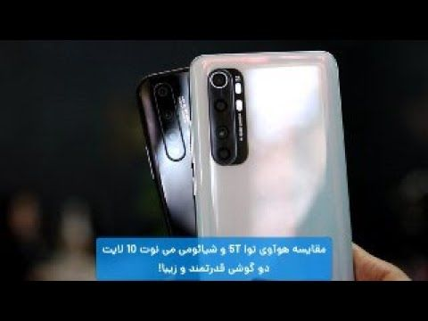 Nova5t Vs Minote10lite 1 شیائومی می نوت 10 لایت یا هوآوی نوا 5 تی مق Galaxy Phone Samsung Galaxy Phone Samsung Galaxy