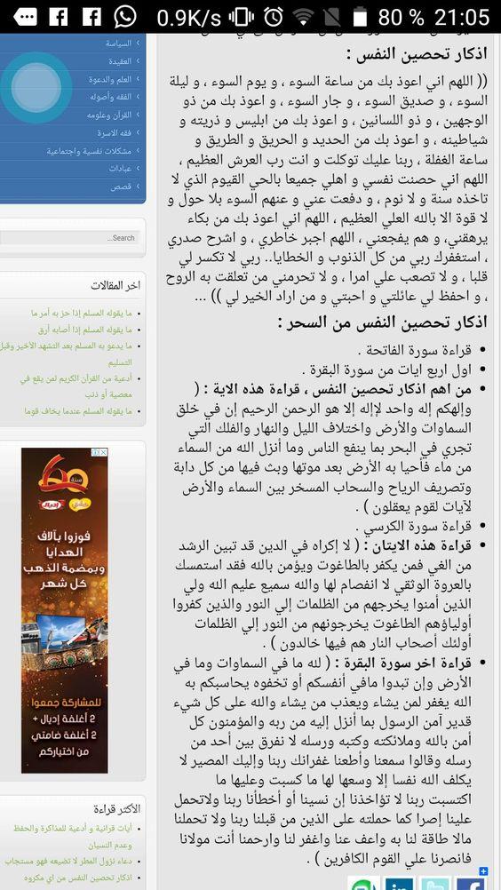 Pin By Amal Otmane On الرقية الشرعية Desktop Screenshot Screenshots Desktop