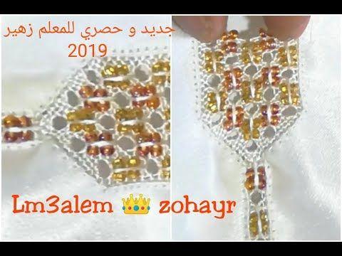 نصف طوق براندة البابيون بالعقيق الرقيق ابداع وتصميم المعلم زهير 2019 Randa Lm3alem Zohayr Youtube Design Model Blouse Design Models Design