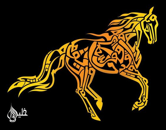 cheval calligraphie arabe