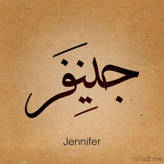Arabic calligraphy and jennifer o neill on