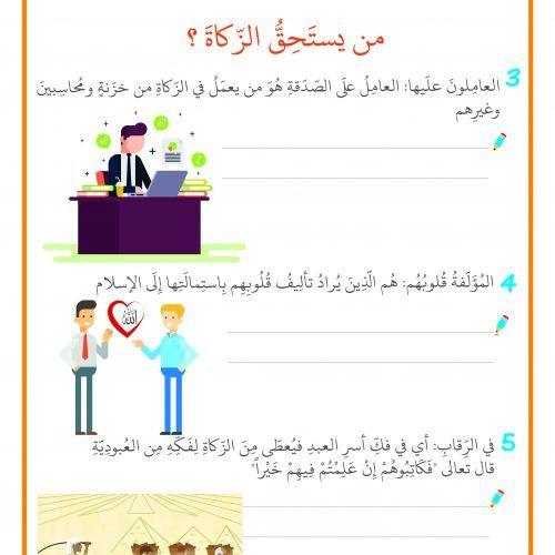 مفكرة رمضان لغتي Educational Tools Pillars Of Islam Newsletter Names