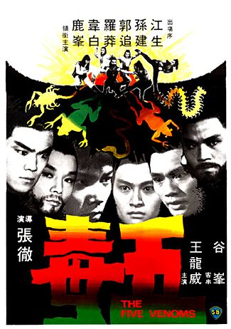 The Five Venoms (1978) - one of the greatest kung fu films made. Sun Chien, Philip Kwok, Chiang Sheng, Wei Pai, Lo Meng, Lu Feng