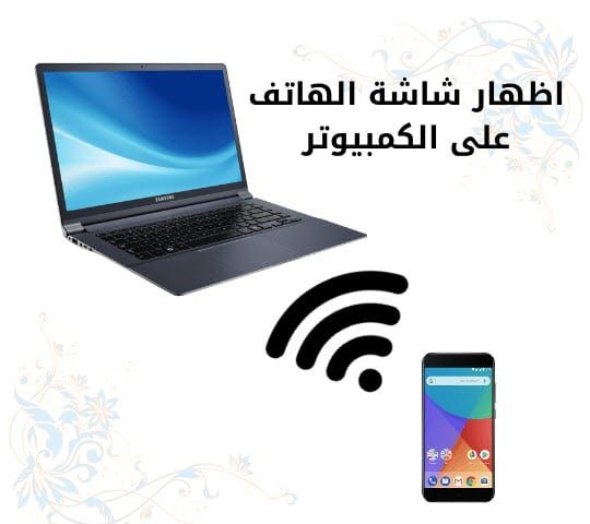 برنامج اظهار شاشة الهاتف على الكمبيوتر والتحكم به Show Phone On The Computer Electronic Products Electronics Slc