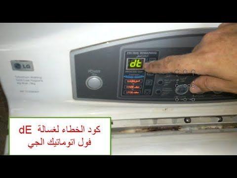 اسباب ظهور كودde الغسالة فول اتوماتيك الجي De Error Code For Automatic Bathroom Scale Electronic Products