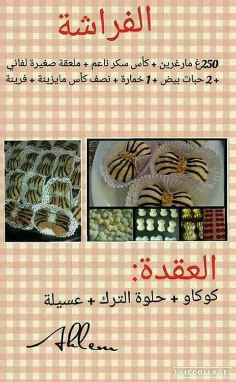 جديد حلويات العيد 2018 Algerian Recipes Libyan Food Chocolate Chip Cookies