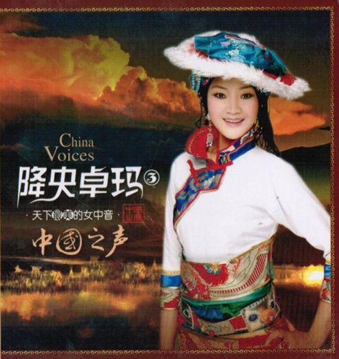 E D  E E F E A C E  B E Be E Jamyang Dolma Chinese Regional Folk   E D  E E F E A C E  B E Be E