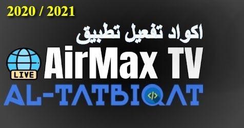 كود تفعيل تطبيق Airmax Tv 2020 شغال لمدى الحياه مرحبا متابعيموقع منبع التطبيقاتاليوم سنتكلم عنكود تفعيل تطبيق Airmax Tv 2020 شغال لمد Calm Coding Calm Artwork