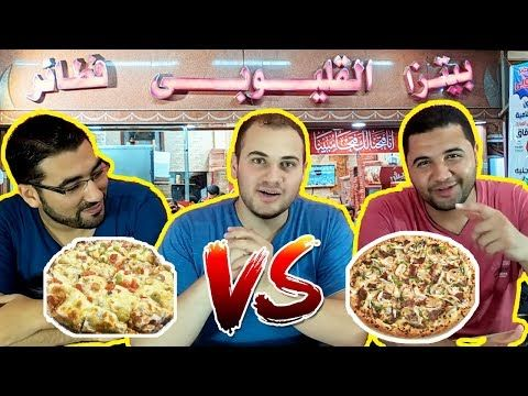 تحدي الفرق بين البيتزا الشرقي والايطالي محمود ابراهيم Youtube