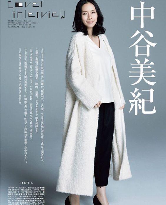 中谷美紀白いロングセーターが美しい画像