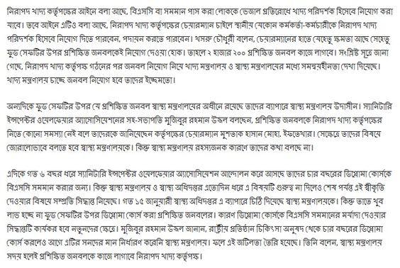 www dgfood gov bd Job Circular