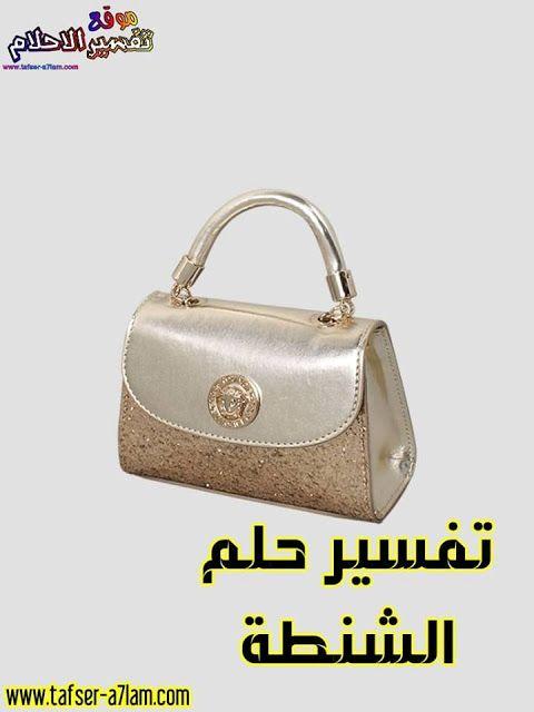 تفسير حلم الحقيبة في المنام Shoulder Bag Bags Top Handle Bag