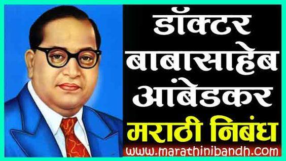 Babasaheb-ambedkar-nibandh-marathi