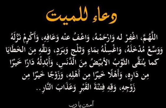 أفضل 20 دعاء للميت مؤثر جدا مكتوب كامل مجرب 2021 Prayers Calligraphy Arabic Calligraphy