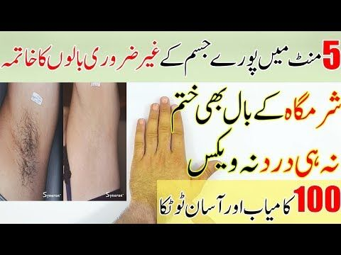 In 5 Minutes Remove Unwanted Hair Permanently Painlessly Remove Unwanted Hair Naturally Homemade Hair Removal Unwanted Hair Removal Natural Skin Care Remedies