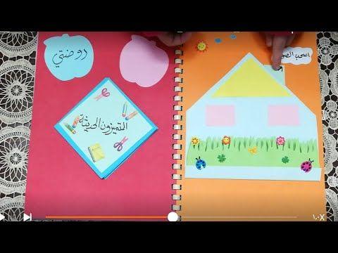 قصة الأمير حمود مع مطويات جذابة ومميزة Youtube Decor Frame Tablet