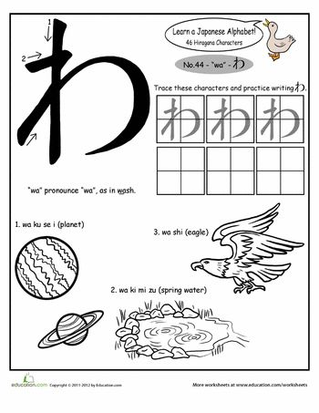 hiragana alphabet language the characters and the o 39 jays. Black Bedroom Furniture Sets. Home Design Ideas