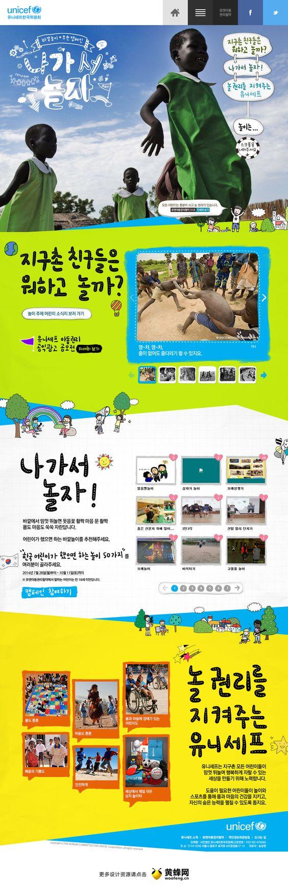 韓國兒童基金會委員會公益網站,來源自黃蜂網http://woofeng.cn/