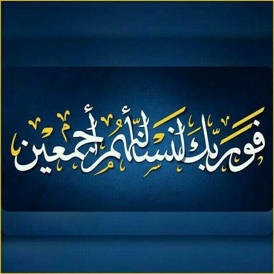 فوربك لنسألنهم أجمعين عما كانوا يعملون So By Your Lord We Will Surely Question Them All About What They Home Decor Decals Calligraphy Arabic Calligraphy