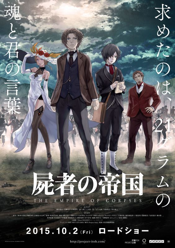 Empire of Corpses: