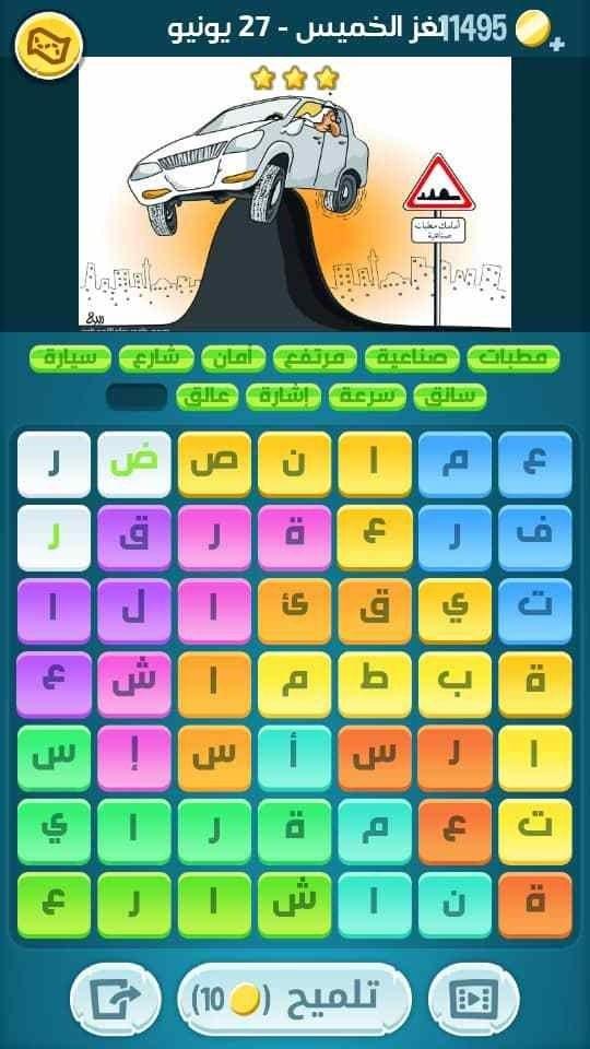 كلمات كراش 946 اكشف المثل تلميح Periodic Table