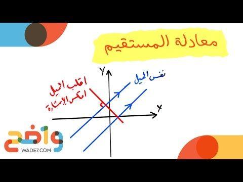 رياضيات أول ثانوي ٢ ٤ معادلة المستقيم ١ ٢ Youtube