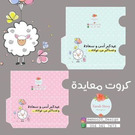 كروت للعيديات كرت عيديه عيد الاضحى لااسمح بالتقليد للطلب التواصل عن طريق الانستقرام او الواتساب Whatsapp 056 561 7 Diy Eid Cards Eid Crafts Eid Stickers