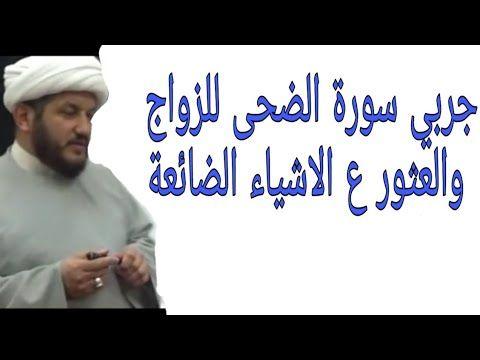 الشيخ محمد الاسدي عجائب سورة الضحى في الزواج والعثور على الأشياء الضائعة Youtube In 2021 Youtube Music Videos