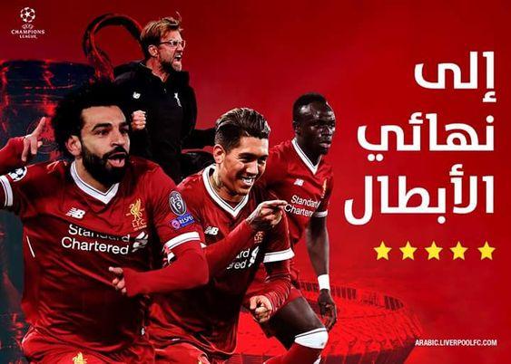 نتيجة مباراة ليفربول و روما في إياب نصف نهائي دوري أبطال أوروبا نجوم مصرية Movie Posters Movies Champion